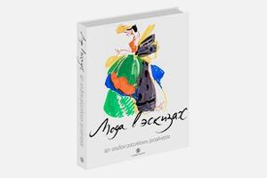 Вышла книга с эскизами российских дизайнеров