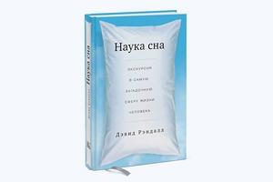 Книга Дэвида Рэндалла «Наука сна»