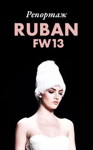 Репортаж: Летние платья  и меховые шапки Ruban FW13