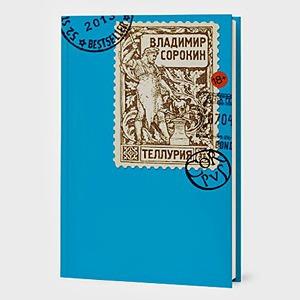 Почему нужно читать  «Теллурию» Владимира  Сорокина прямо сейчас