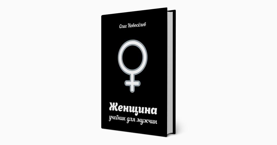 новоселов о. женщина. учебник для мужчин купить