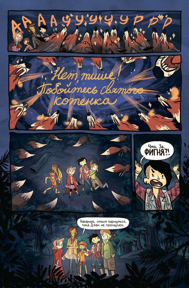 «Дровосечки»: Отрывок из комикса о приключениях гёрлскаутов. Изображение № 8.