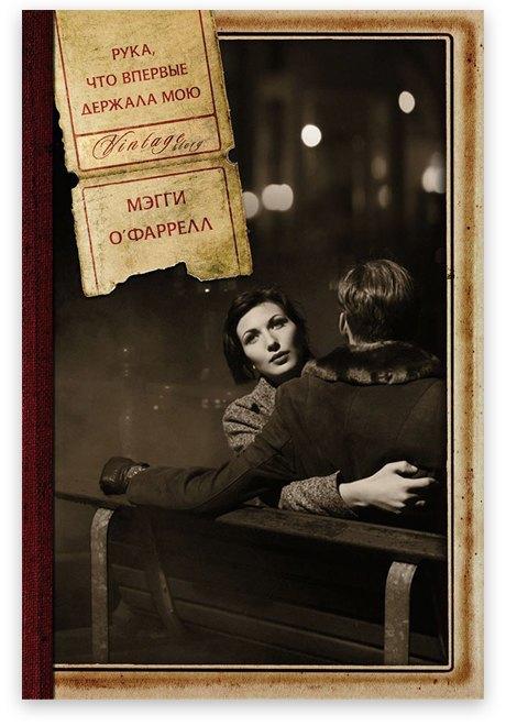 Что читать зимой:  10 легких книг. Изображение № 10.