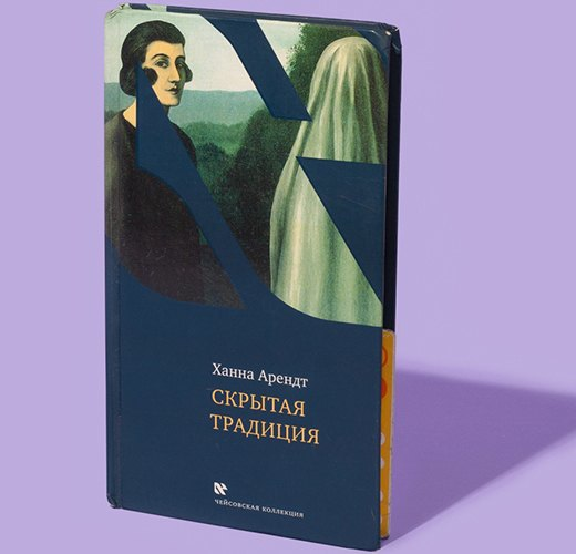 Искусствовед Надя Плунгян о любимых книгах. Изображение № 11.