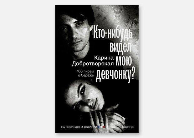 Любовь до смерти и после: «100 писем к Сереже» Карины Добротворской. Изображение № 1.