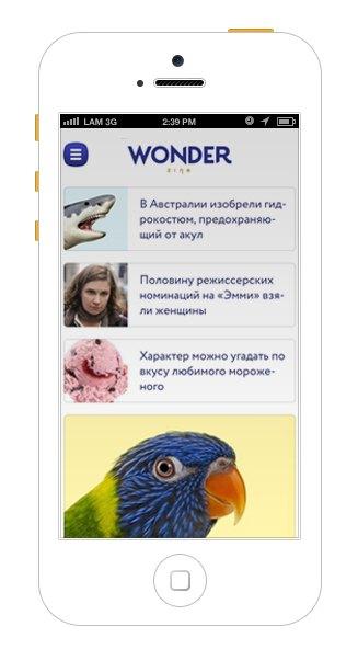 У Wonderzine появилась мобильная версия. Изображение № 1.