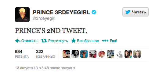 Певец Принс завел твиттер, и это надо видеть. Изображение № 3.