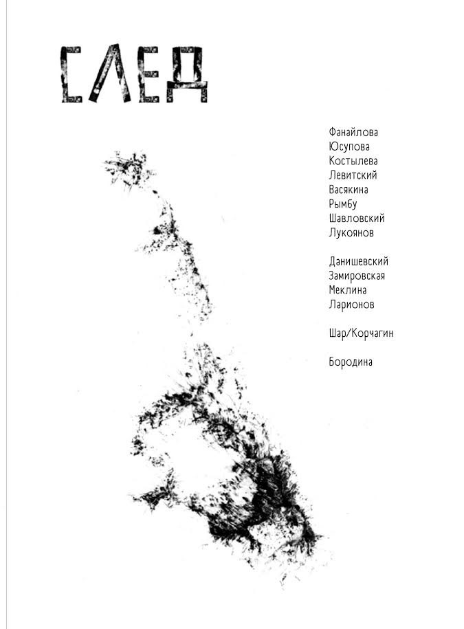 В октябре выйдет первый номер литературного журнала «След». Изображение № 1.