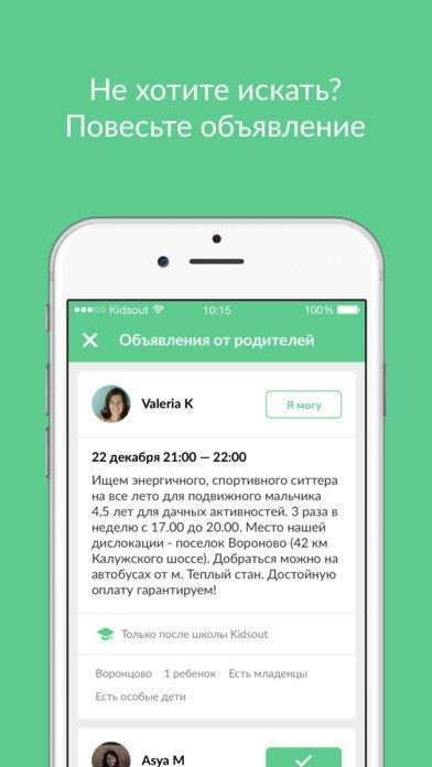 У сервиса по поиску бебиситтеров Kidsout появилось приложение. Изображение № 3.