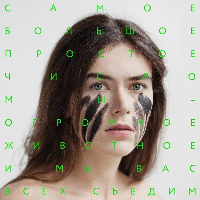 СБПЧ представили новый альбом — «трепетный  и весёлый» . Изображение № 1.