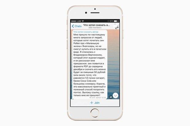 На кого подписаться в Telegram: 10 каналов о моде. Изображение № 8.