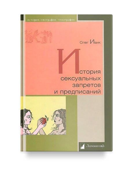 Теория и практика: 12 увлекательных нон-фикшен-книг о сексе. Изображение № 4.