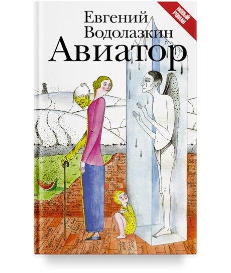 Современная литература: Что читать из списка «Большой книги». Изображение № 8.
