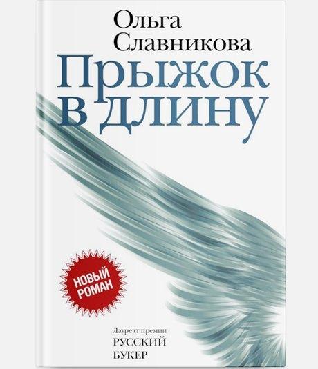 Что читать осенью: 10 важных новинок на русском языке. Изображение № 3.