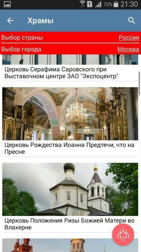В России запустили православный мессенджер «Правжизнь Телеграмм». Изображение № 2.