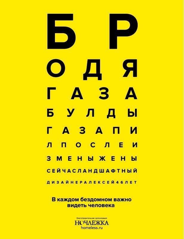 «Ночлежка» запустила социальную кампанию «Проверка зрения». Изображение № 6.