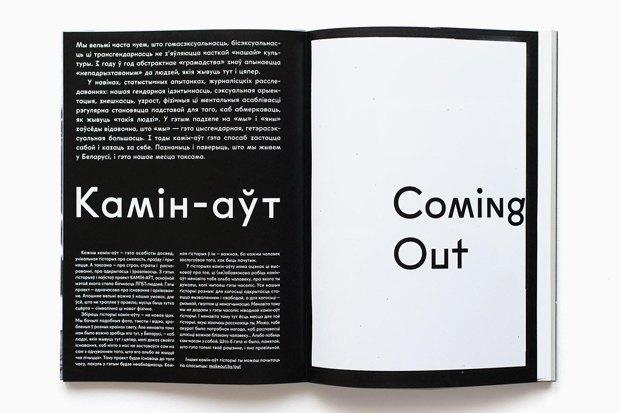 Белорусский журнал  о гендере и сексуальности Makeout. Изображение № 6.