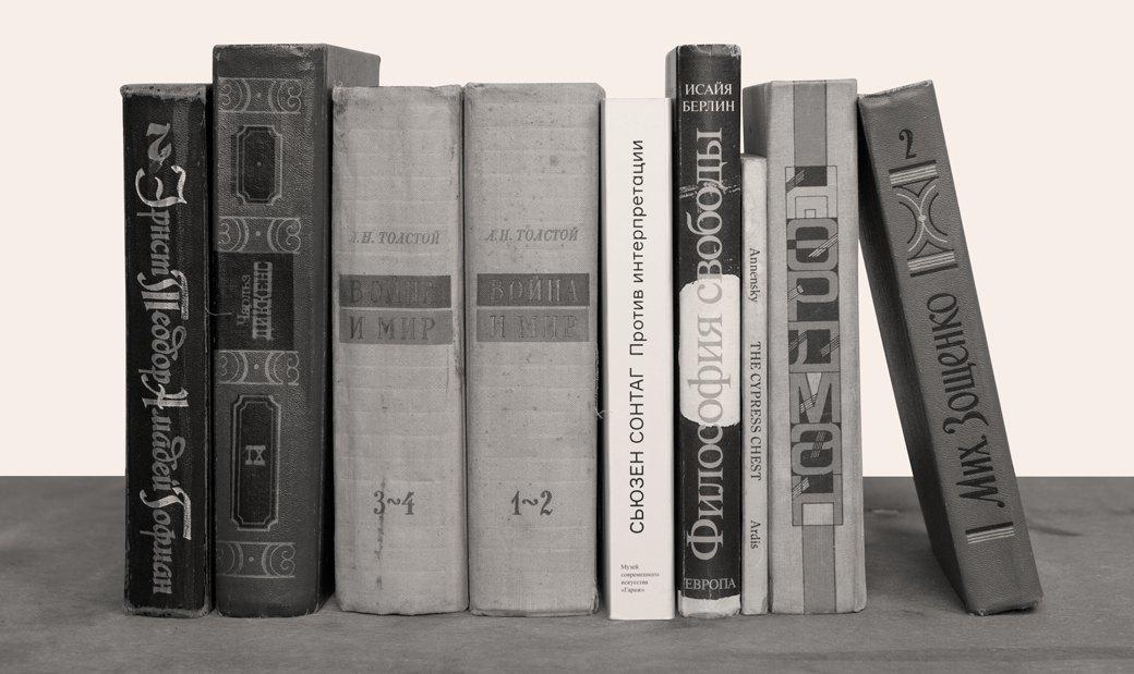 Литературный критик Анна Наринская о любимых книгах. Изображение № 2.