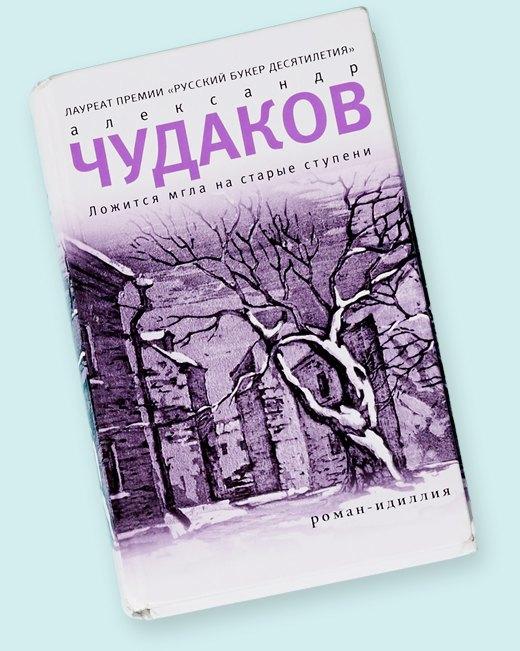 Директор редакторского бюро TXT Анна Красильщик  о любимых книгах. Изображение № 6.
