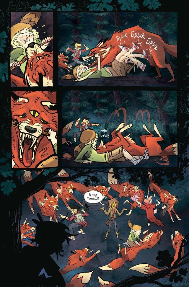 «Дровосечки»: Отрывок из комикса о приключениях гёрлскаутов. Изображение № 6.