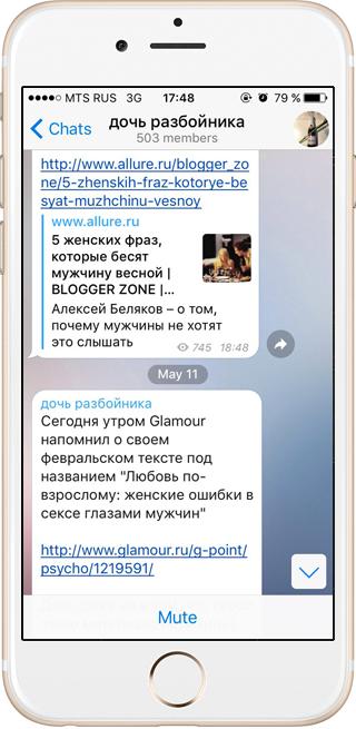 На кого подписаться: Telegram-канал о гендерных клише в СМИ. Изображение № 3.