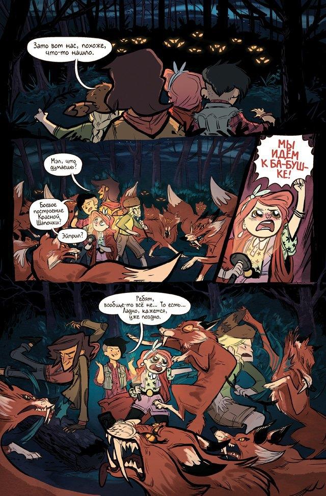 «Дровосечки»: Отрывок из комикса о приключениях гёрлскаутов. Изображение № 4.