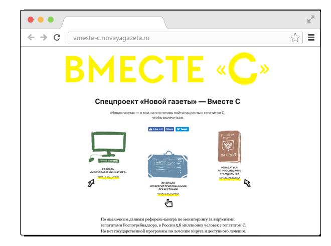 В закладки: Проект «Новой газеты» о гепатите С. Изображение № 1.
