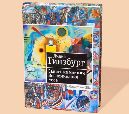 Сценарист Любовь Мульменко о любимых книгах. Изображение № 12.
