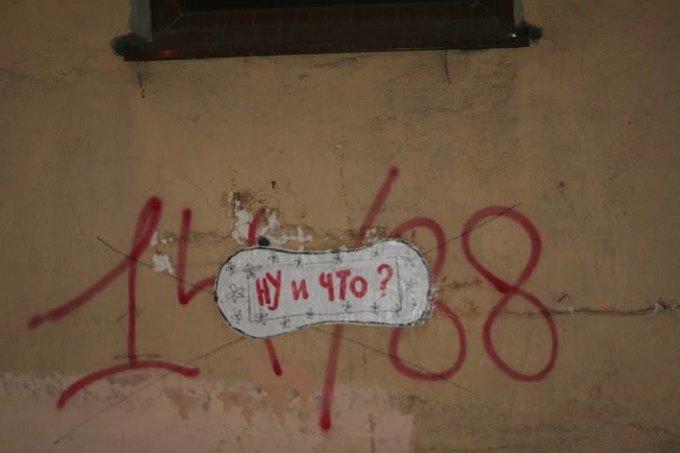 В Петербурге появились граффити в защиту менструации. Изображение № 3.