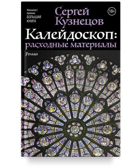 Современная литература: Что читать из списка «Большой книги». Изображение № 10.