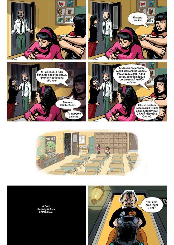 «Секс-преступники»: Отрывок из комикса об оргазмах и ограблениях. Изображение № 6.