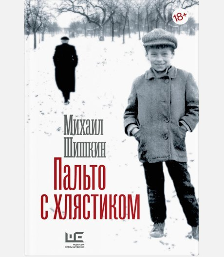 Что читать зимой: 9 новых книг на любой вкус. Изображение № 5.