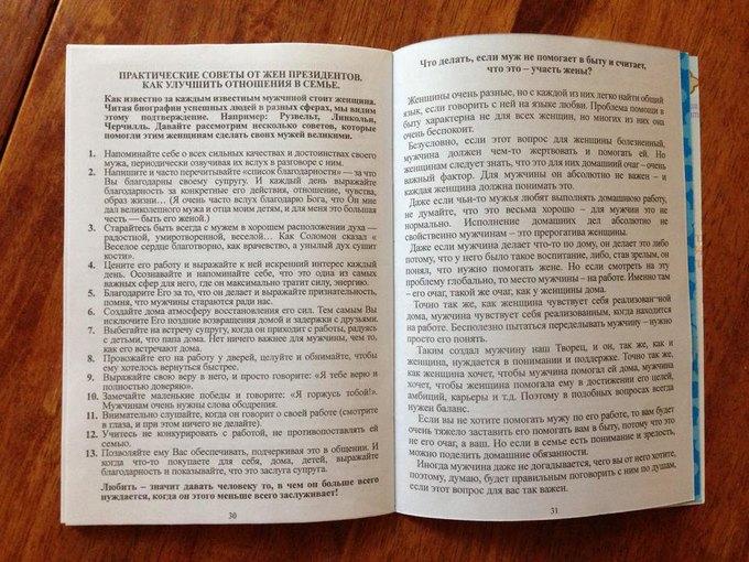 Издатель сексистской брошюры для беременных рассказала о ее создании. Изображение № 5.