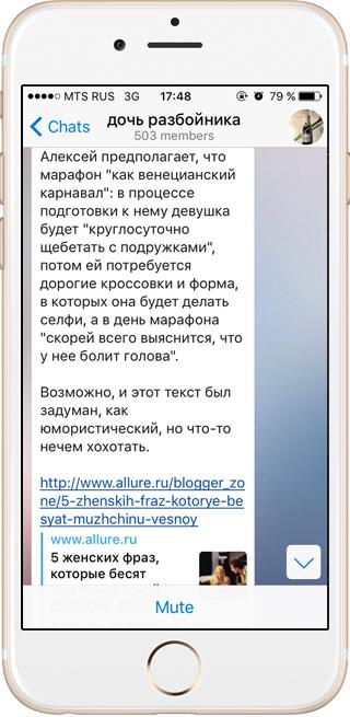 На кого подписаться: Telegram-канал о гендерных клише в СМИ. Изображение № 2.