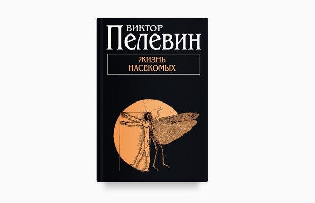 Хиты русской литературы: Аудиокниги, которые стоит послушать. Изображение № 8.