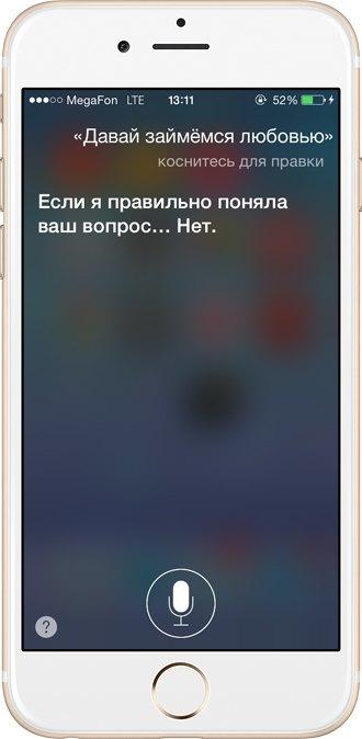 Поговори с ней: Интервью  с русскоязычной Siri. Изображение № 18.