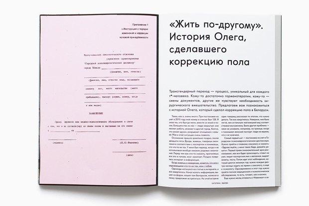 Белорусский журнал  о гендере и сексуальности Makeout. Изображение № 9.