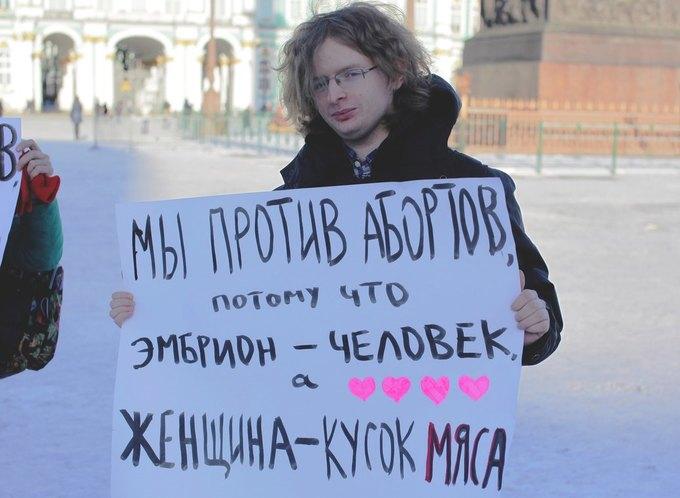 На Дворцовой площади прошёл пародийный пикет пролайферов. Изображение № 2.