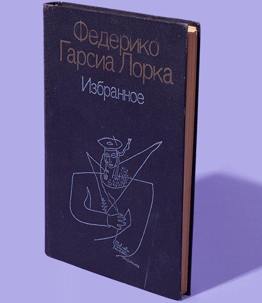 Архитектор  Юлия Ардабьевская  о любимых книгах. Изображение № 11.