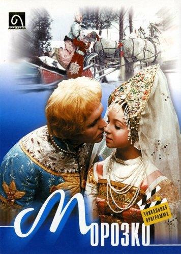 Что смотреть  на каникулах: Лучшие советские киносказки. Изображение № 4.