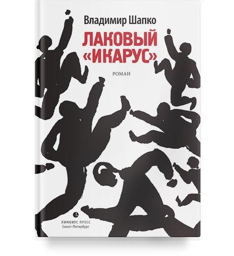 Современная литература: Что читать из списка «Большой книги». Изображение № 6.