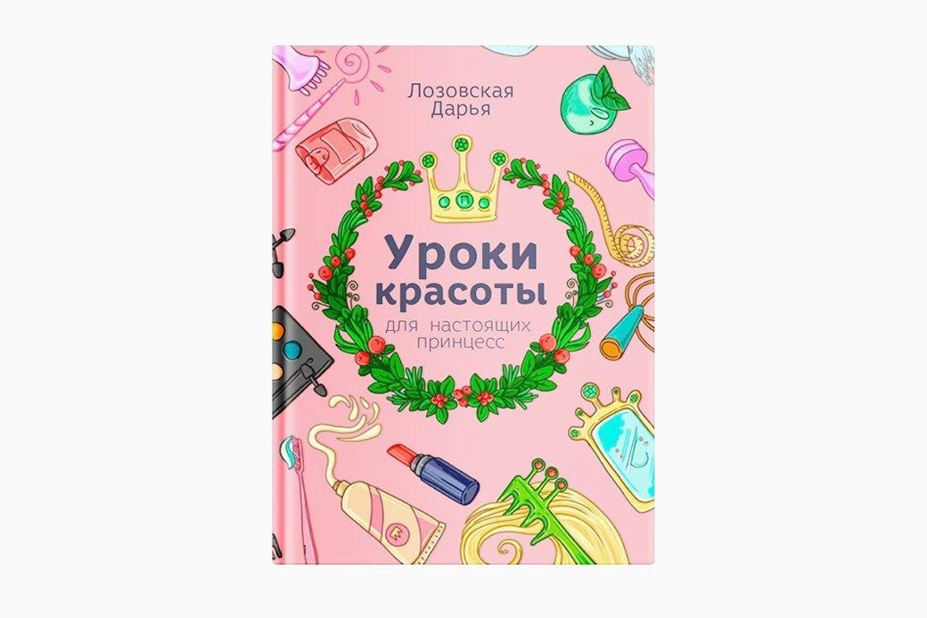 Родился девочкой — терпи: Что не так  с детскими энциклопедиями. Изображение № 2.
