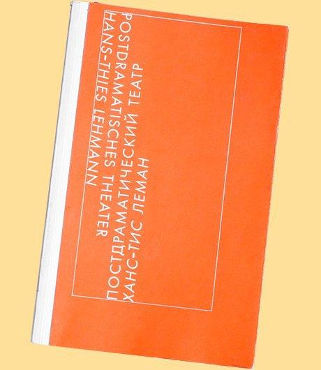 Сценограф Галя Солодовникова  о любимых книгах. Изображение № 2.