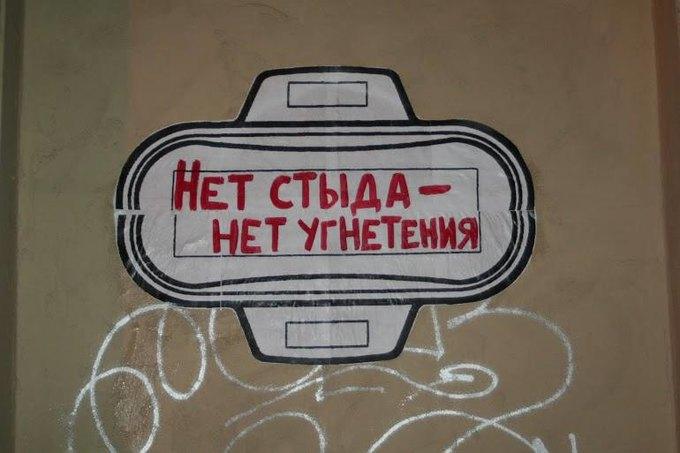 В Петербурге появились граффити в защиту менструации. Изображение № 8.