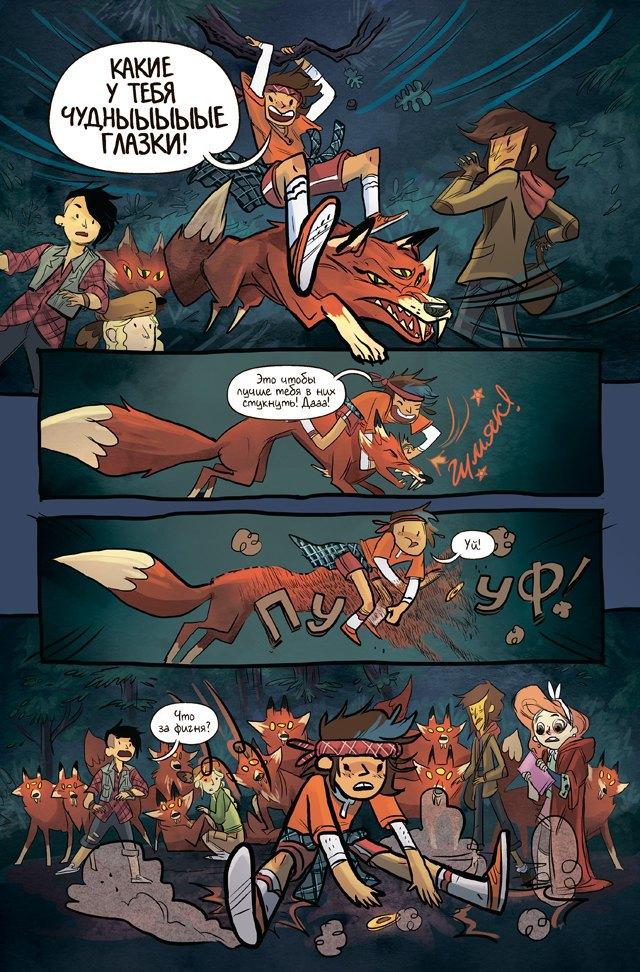 «Дровосечки»: Отрывок из комикса о приключениях гёрлскаутов. Изображение № 7.