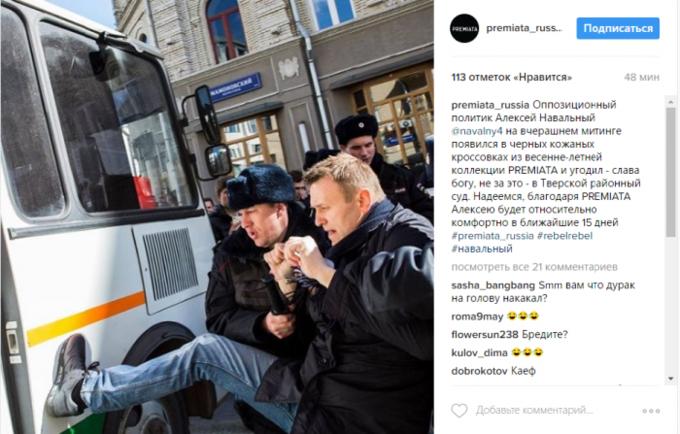 Nike и Premiata не сошлись во взглядах на Навального. Изображение № 1.