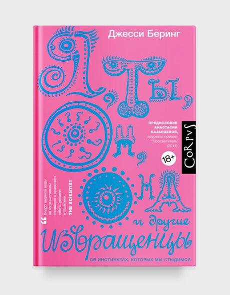 Теория и практика: 12 увлекательных нон-фикшен-книг о сексе. Изображение № 1.