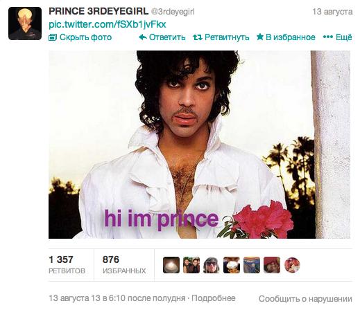 Певец Принс завел твиттер, и это надо видеть. Изображение № 1.