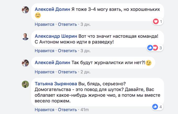В фейсбуке Слуцкого издеваются над обвинениями в харассменте. Изображение № 2.
