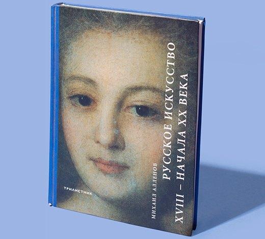 Искусствовед  Мария Семендяева  о любимых книгах. Изображение № 5.